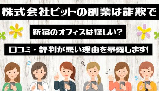 株式会社ビットの副業は詐欺で新宿のオフィスは怪しい?口コミ・評判が悪い理由を暴露します!