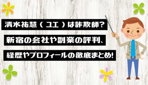 清水祐慧(ユエ)は詐欺師?新宿の会社の評判・クリック(Click)について徹底まとめ!