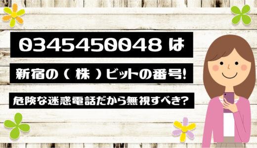 0345450048は新宿の(株)ビットの番号!危険な迷惑電話だから無視すべき?