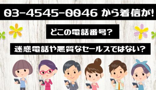 03-4545-0046から着信が!どこの電話番号?迷惑電話や悪質なセールスではない?